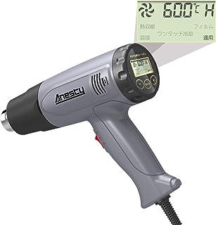 【進化版】Anesty ヒートガン LCD ディスプレイ搭載 ホットガン 急速冷却機能 4つ作業モード 1500w 50-600℃ ホットエアガン メモリー機能