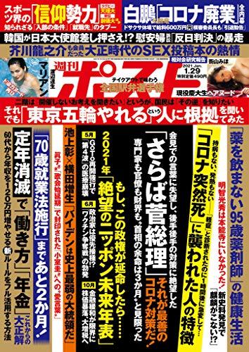 週刊ポスト 2021年 1月29日号 [雑誌]