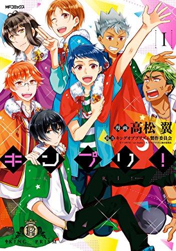 キンプリ! 1 (MFコミックス ジーンシリーズ)の詳細を見る