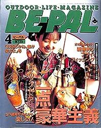 BE-PAL (ビーパル) 1995年4月号 アウトドア一点豪華主義 / 雑魚釣りフライ・フィッシング
