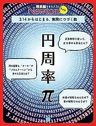 Newtonライト『円周率 π』