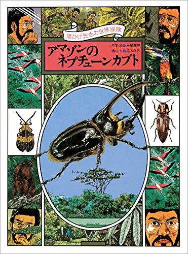 黒ひげ先生の世界探検 アマゾンのネプチューンカブト