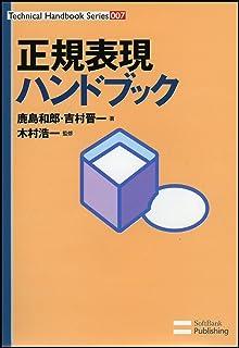 正規表現ハンドブック (Technical Handbook Series)