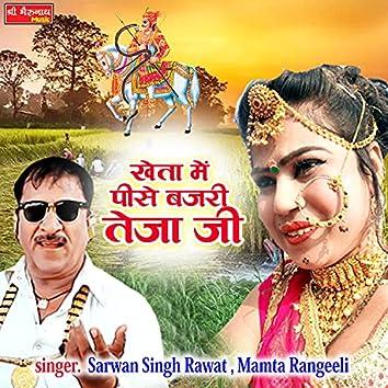 Kheta Me Pise Bajri Teja Ji (Rajasthani)