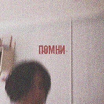 Помни (prod. by SAINTFEAR)