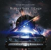 Binary Star/Cage(通常盤)
