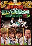 麻雀最強戦2017 男子プロ代表決定戦 超技巧派大激突 上巻[DVD]