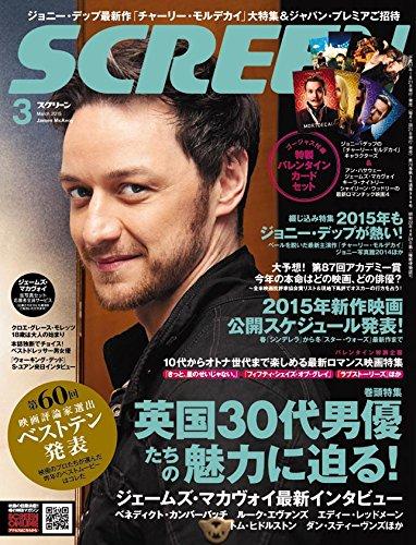 SCREEN2015年3月号 (スクリーン)