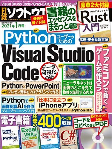 日経ソフトウエア 2021年1月号 [雑誌]