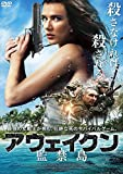 アウェイクン 監禁島[DVD]