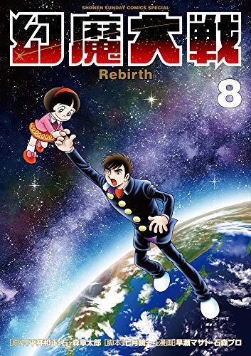 幻魔大戦 Rebirth (8) (少年サンデーコミックススペシャル)