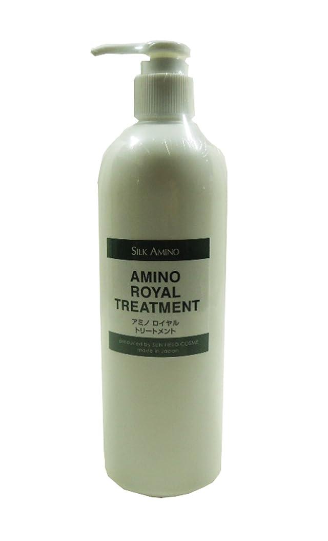 シードコンデンサー高潔なプロの愛用者も多数 【SILK AMINO】 アミノロイヤルトリートメント (トリートメントA) 400ml シルクとアミノ酸の配合