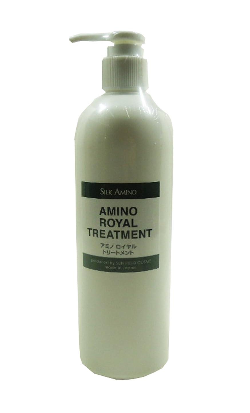 うま人気の後退するプロの愛用者も多数 【SILK AMINO】 アミノロイヤルトリートメント (トリートメントA) 400ml シルクとアミノ酸の配合