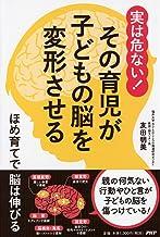 実は危ない! その育児が子どもの脳を変形させる 友田 明美