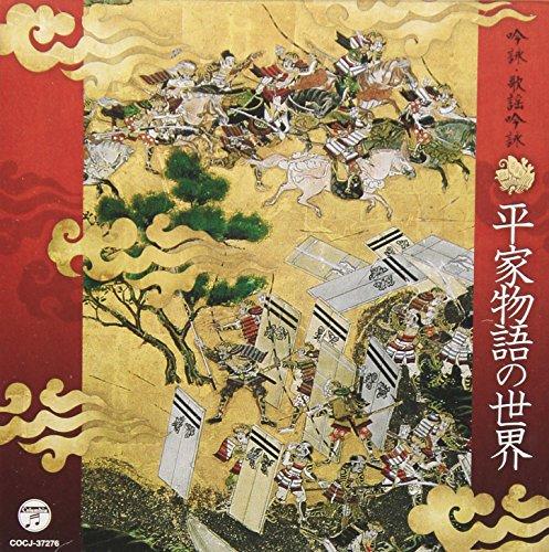 V.A. - Ginei Heike Monogatari [Japan CD] COCJ-37276