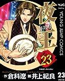 夜王 23 (ヤングジャンプコミックスDIGITAL)