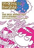 フリースタイル31 特集:THE BEST MANGA 2016 このマンガを読め!