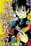 妖怪のお医者さん(少年マガジンコミックス) / 佐藤 友生 のシリーズ情報を見る