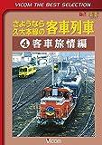 ビコムベストセレクション さようなら久大本線の客車列車4 客車旅情編[DVD]