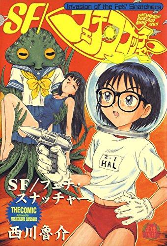SF/フェチスナッチャー 1 (ジェッツコミックス) - 西川魯介