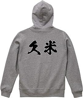 久米 オリジナル パーカ 書道家が書く プリント パーカ 【 岡山 】 メンズ キッズ