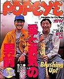 """POPEYE (ポパイ) 1982年10月25日号 """"愛と勇気の男前"""" '82"""