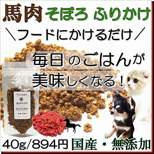 ネコポス便 国産 ふりかけ そぼろ (馬肉) 40g 犬 猫用 無添加 トッピング ごちそう 人気 おいしい フード ドッグ キャット 帝塚山WANBANA ワンバナ
