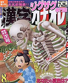 漢字カナオレ 2019年 08 月号 [雑誌]