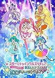 スター☆トゥインクルプリキュアLIVE 2019 KIRA☆YABA!イマジネーショ...[DVD]