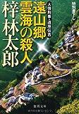 人情刑事・道原伝吉 遠山郷 雲海の殺人 (徳間文庫)