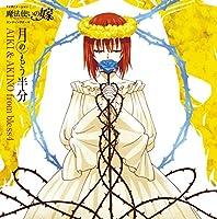 【Amazon.co.jp限定】月のもう半分(CD)(オリジナルブロマイド付)