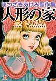 人形の家―まつざきあけみ傑作集 (ホラーMコミック文庫)