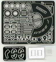 【Acu・Stion/アクステオン】1/20 SF70H メカニカルパーツ セット