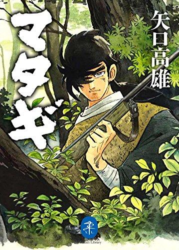 Mirror PDF: マタギ 矢口高雄 (ヤマケイ文庫)