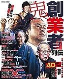 まんが鬼の創業者列伝 (コアコミックス)