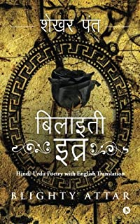 Blighty Attar: Hindi-Urdu Poetry with English Translation (Hindi Edition)
