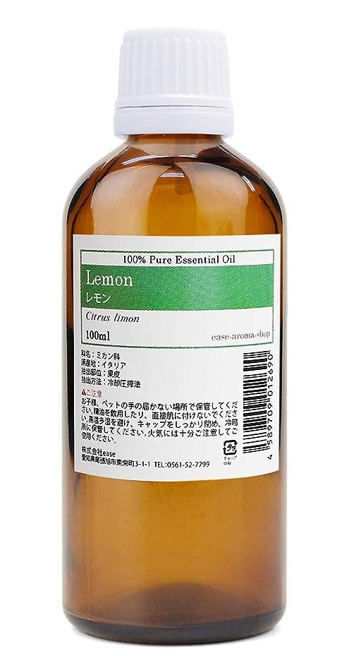 恐ろしいです変色するオープニングease アロマオイル レモン 100ml AEAJ認定精油 エッセンシャルオイル