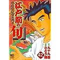 江戸前の旬 42―銀座柳寿司三代目 (ニチブンコミックス)