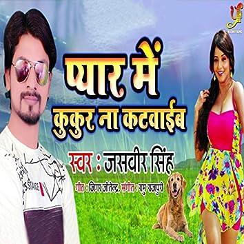Pyar Me Kukur Na Katvaib - Single