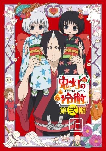 「鬼灯の冷徹」第弐期 DVD BOX 上巻(期間限定版)