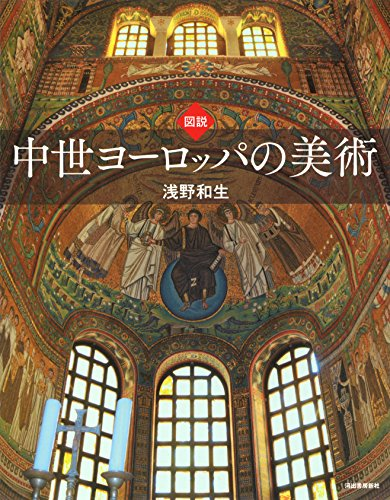 図説 中世ヨーロッパの美術 (ふくろうの本)