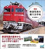 鉄道写真の撮り方手帖 ~楽しく安全に! 列車の撮り方まるごとBOOK~
