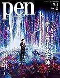 Pen(ペン) 2018年 7/1 号 [アートの境界を超えるクリエイティブ集団 チームラボの正体。]