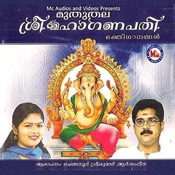 Muthuthala Sree Mahaganapathi