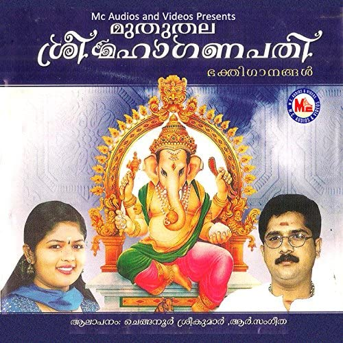 Chengannur Sreekumar & R. Sangeetha