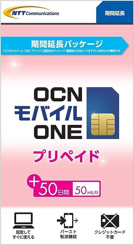 設定 ocn モバイル