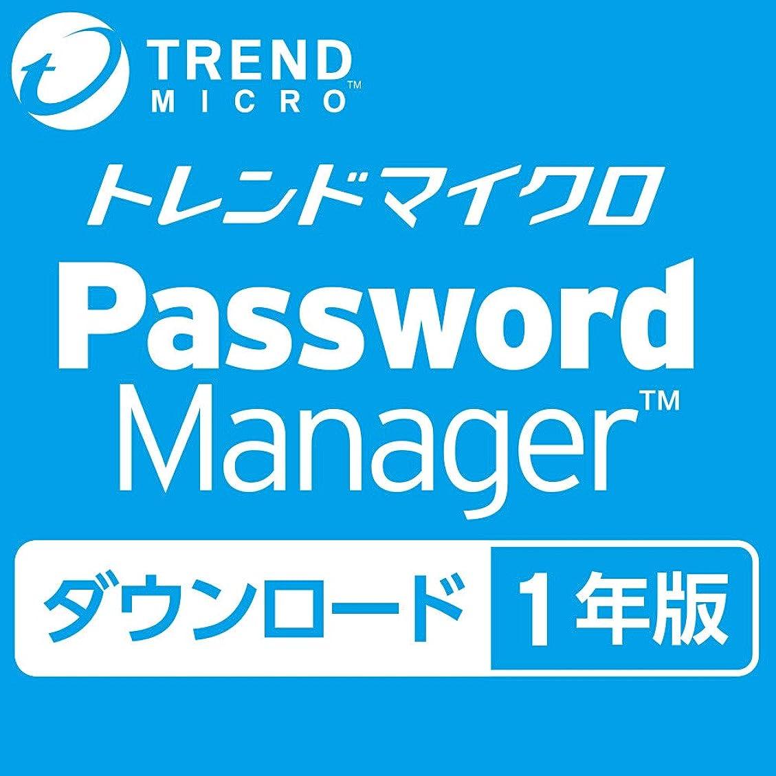 野菜小麦粉つかまえるパスワードマネージャー (最新) | 1年版 | オンラインコード版