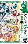 マギ シンドバッドの冒険 (7) (裏少年サンデーコミックス)