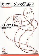 表紙: カラマーゾフの兄弟2 (光文社古典新訳文庫)   亀山 郁夫