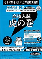 高校入試虎の巻鹿児島県版 平成31年度受験
